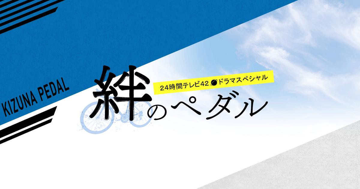 時間 相葉 24 ドラマ テレビ