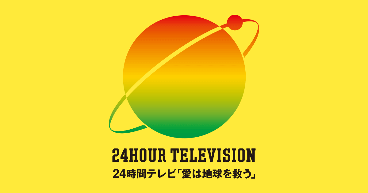 「24時間テレビインスタ」の画像検索結果