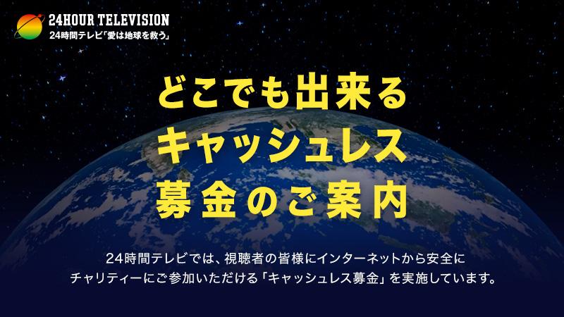 テレビ 時間 日テレ グッズ 24