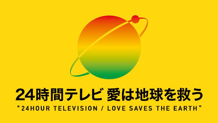 テレビ 24 時間