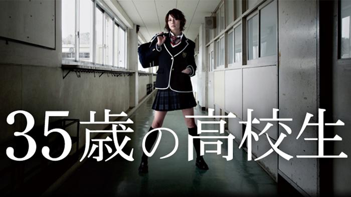 35歳の高校生 日本テレビ
