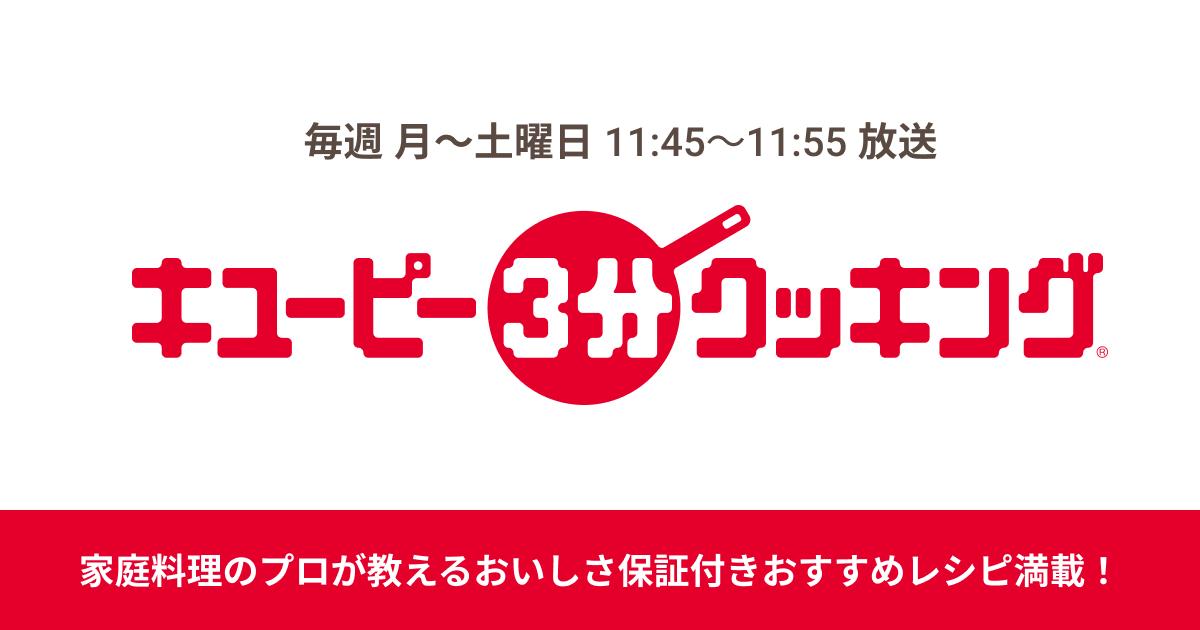 日本テレビ系列「キユーピー3分クッキング」