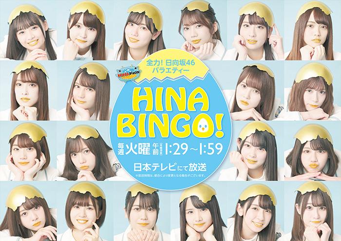 HINABINGO! Episode 6 Sub Indonesia - Sakamichi Station