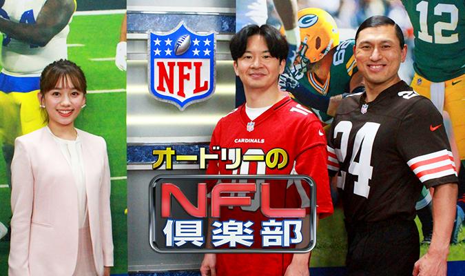 オードリーのNFL倶楽部|日本テレビ
