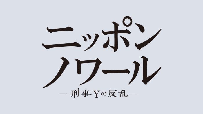 ニッポン ノワール 主題 歌