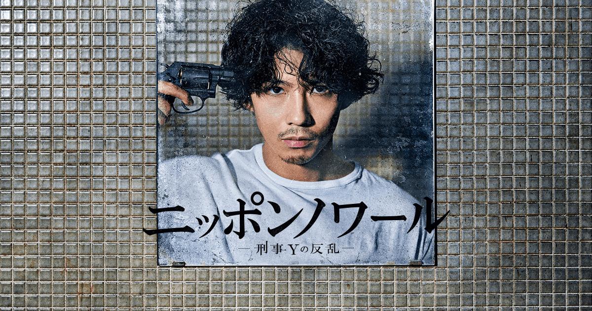 ニッポンノワール-刑事Yの反乱- 日本テレビ