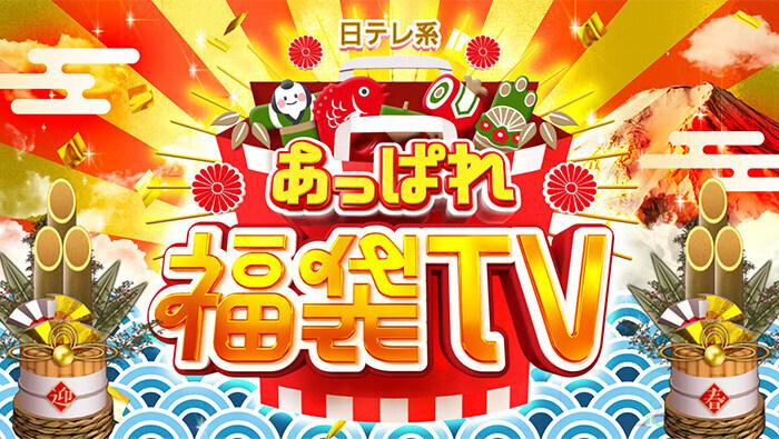 日テレ系あっぱれ福袋TV 動画 2021年1月1日 210101