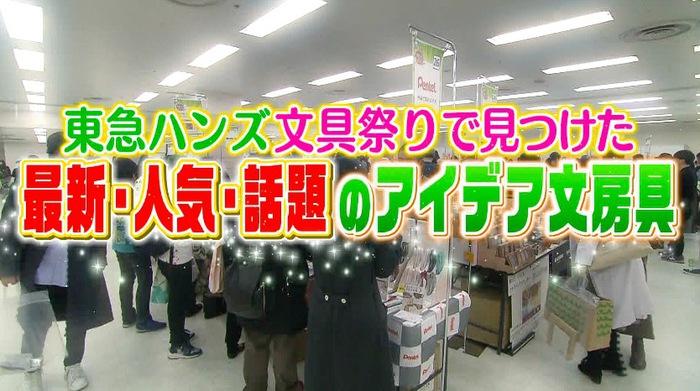 文具 祭り ハンズ 東急