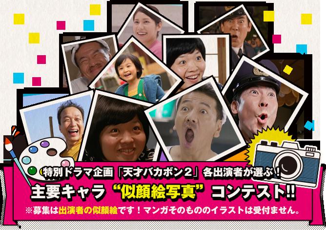 主要キャラ 似顔絵写真 コンテスト 特別ドラマ企画 天才バカボン2 日本テレビ