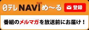 日テレNAVIめーる「登録はこちら」【日本一テレビ】の最新情報を随時お届け!