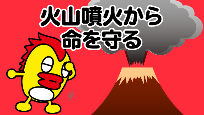 噴火 火山