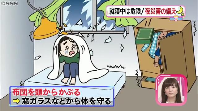 が たら 地震 起き