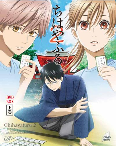 DVD&BD|ちはやふる2|日本 ...