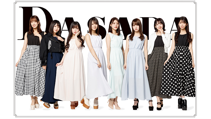 DASADA~未来へのカウントダウン~ 動画 2020年9月9日 200909