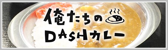 カレー レシピ 公開 ダッシュ