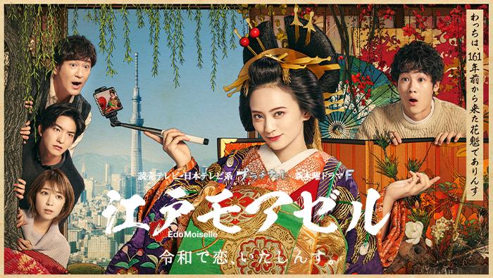無料テレビで江戸モアゼル~令和で恋、いたしんす。~を視聴する