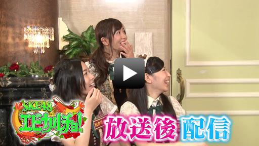 SKE48 エビカルチョ! 日本テレ...