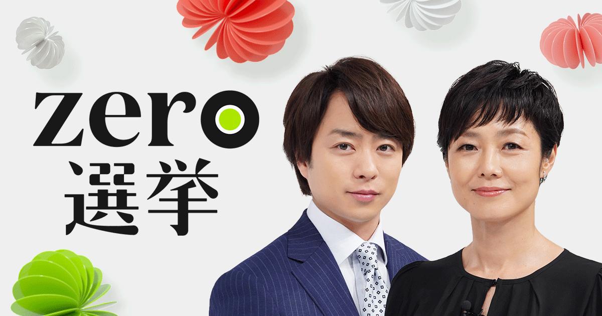 本田 あきこ 当選