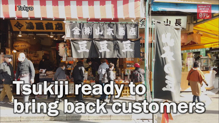 Tsukiji Outer Market ready to bring back customers