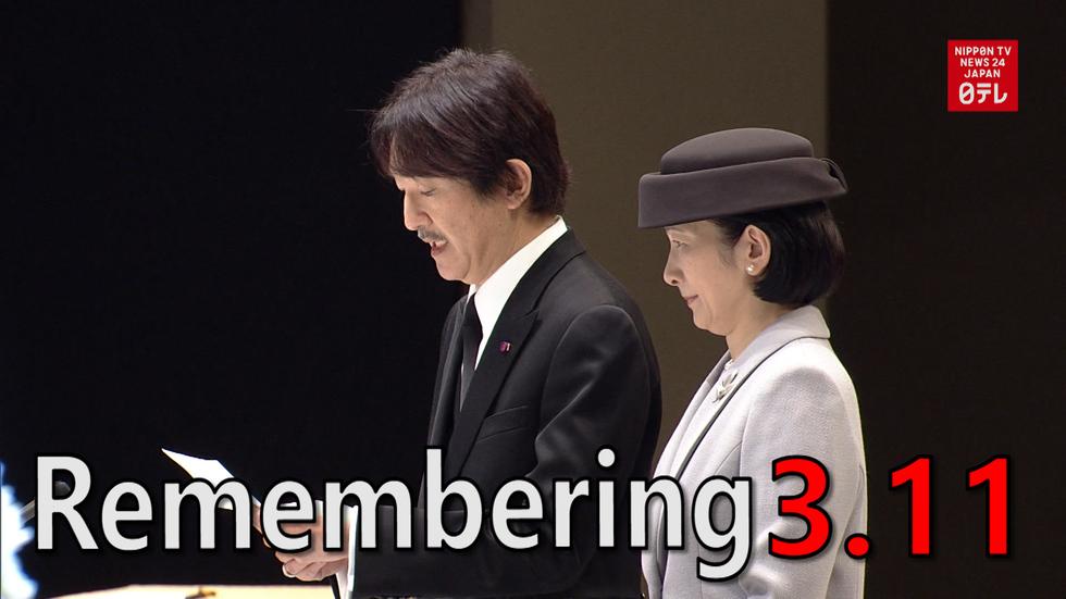 Prince Akishino speaks at 3.11 ceremony