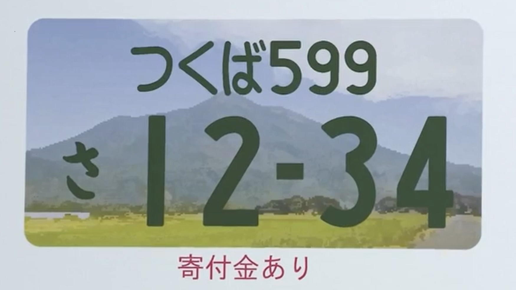Japanese towns looking for license plate art