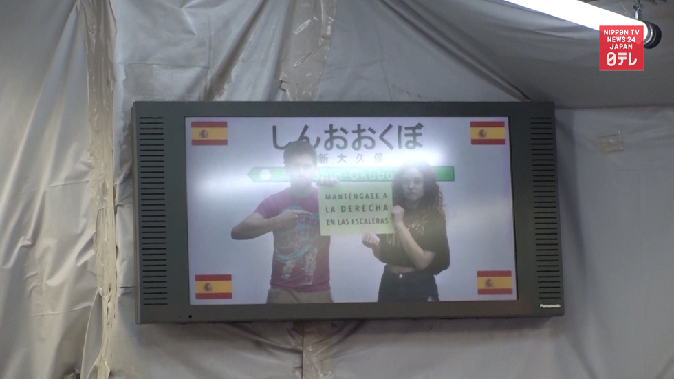 Multilingual announcements make foreigners feel at home