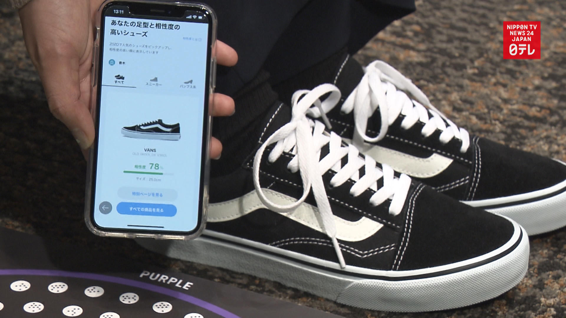 Zozo's virtual shoe fitting