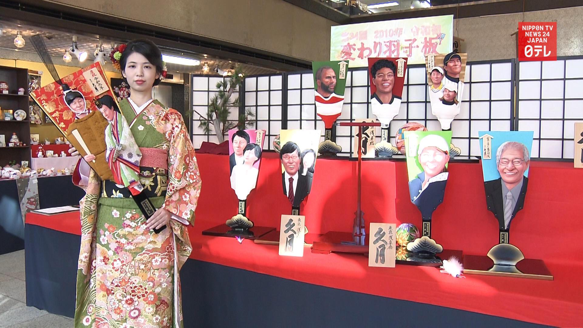 Tokyo doll shop unveils decorative rackets