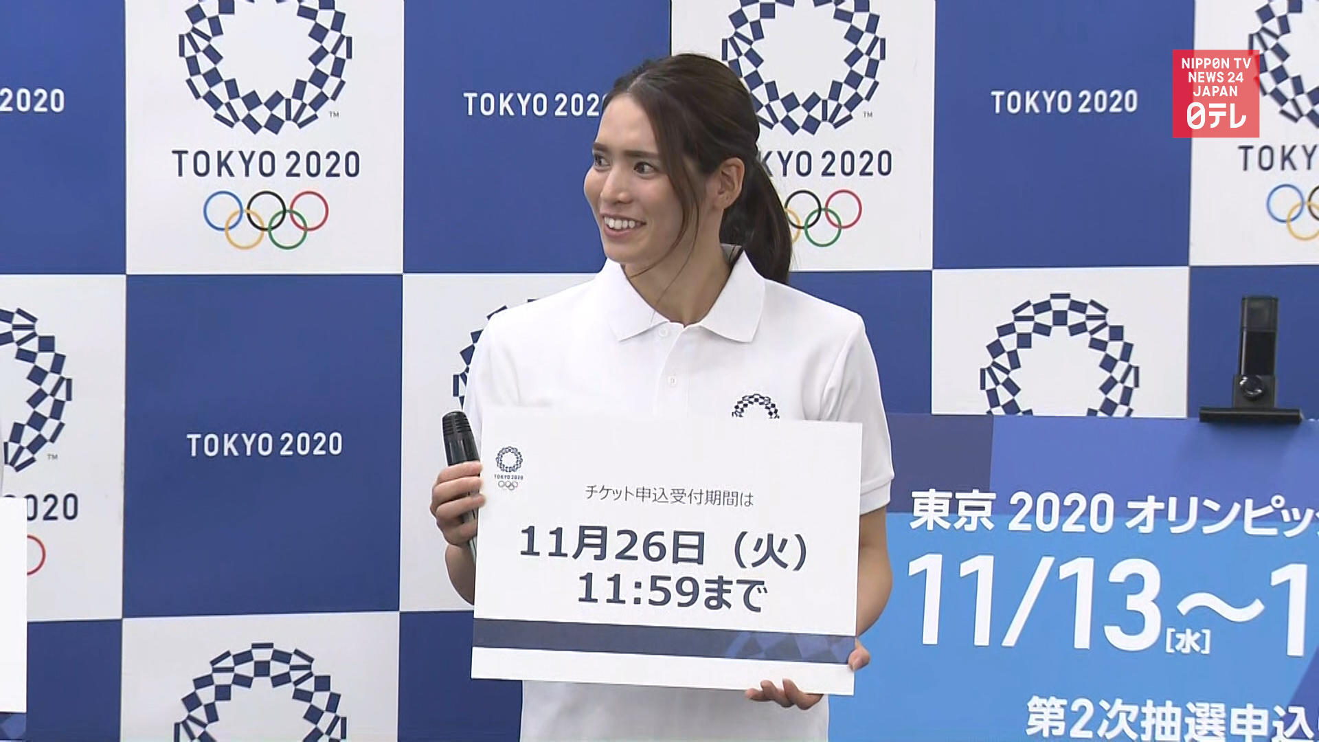 Second 2020 Olympic ticket lottery opens