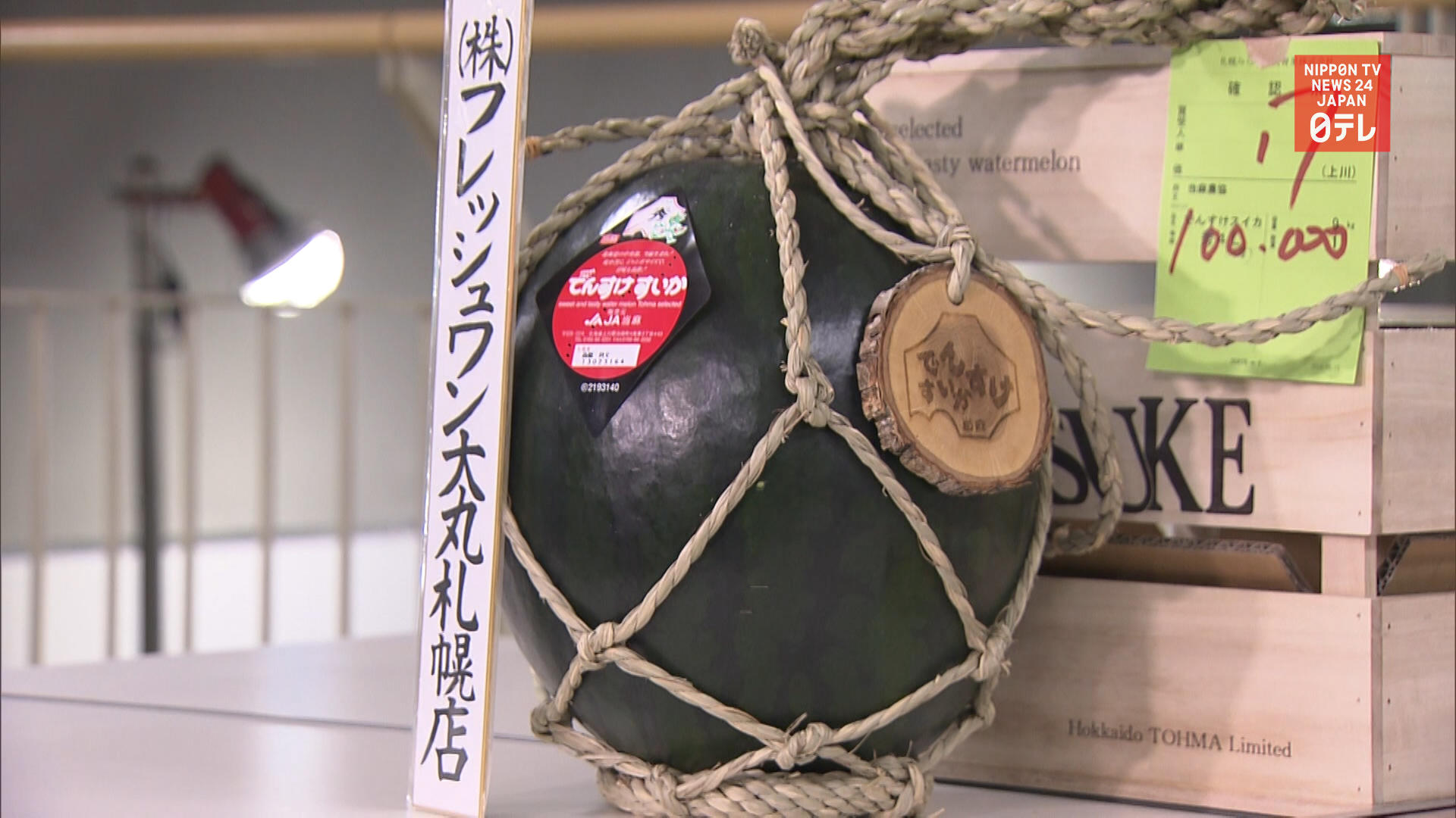 High-end watermelon fetches 100,000 yen