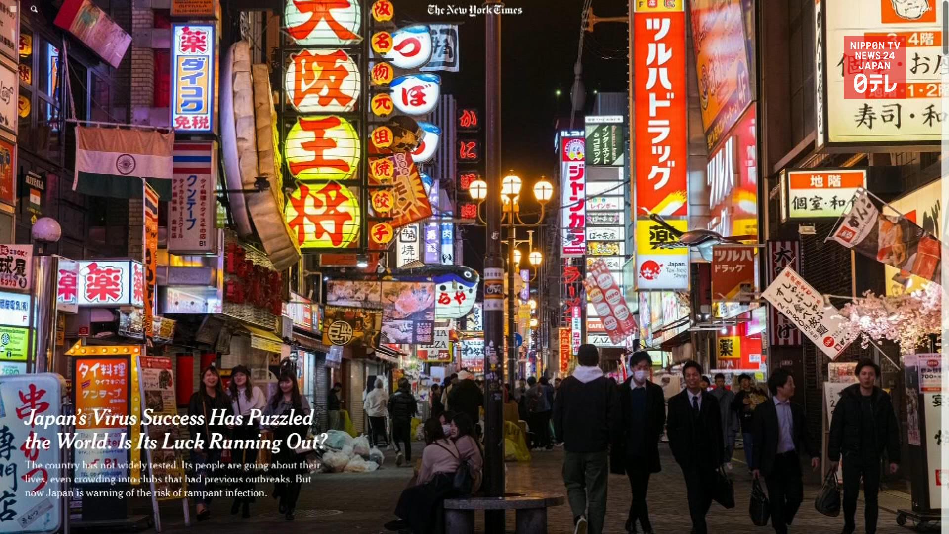 US, S.Korean media Japan's lax coronavirus response