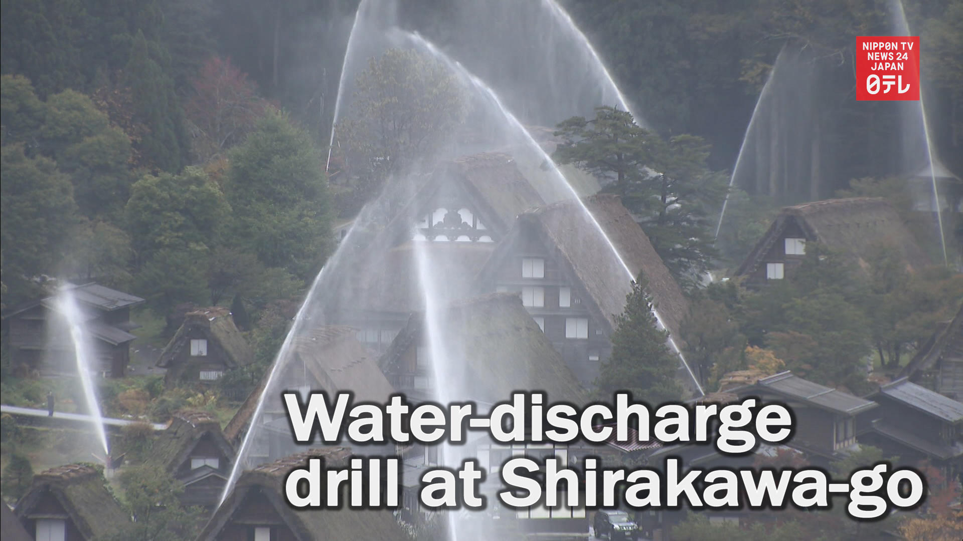 Water discharge drill at Shirakawago