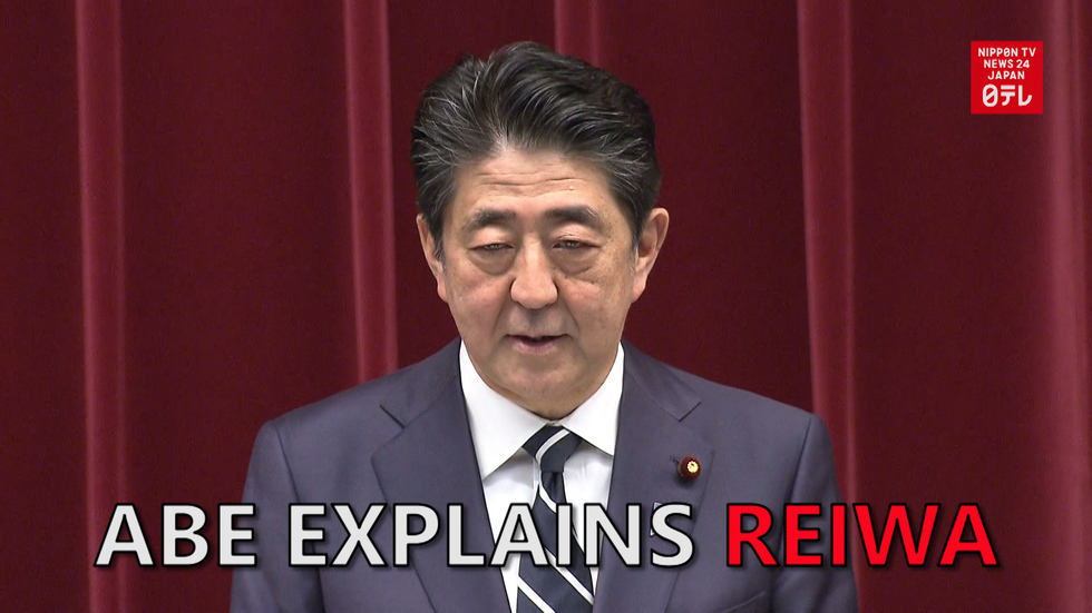 PM Abe explains Reiwa