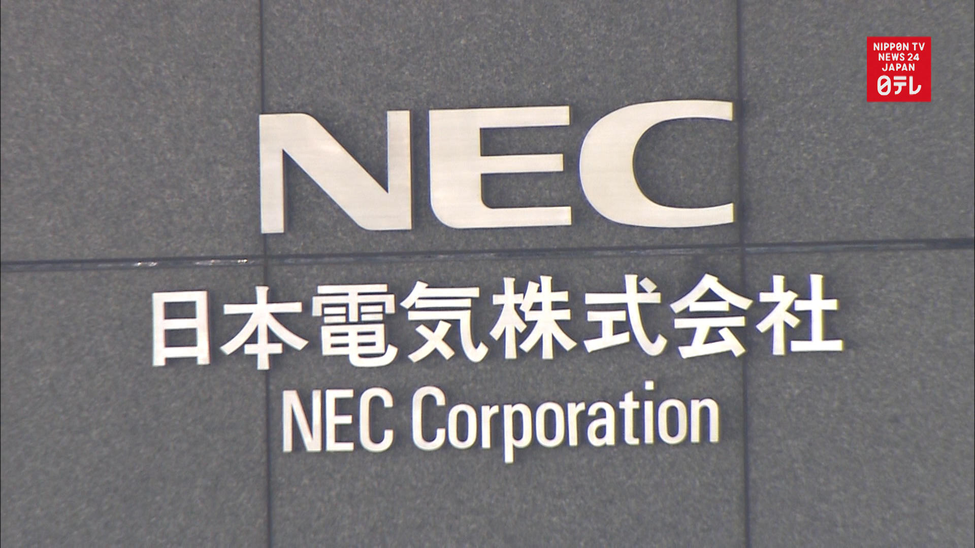 NEC hacked, 28K pieces of information may have been stolen