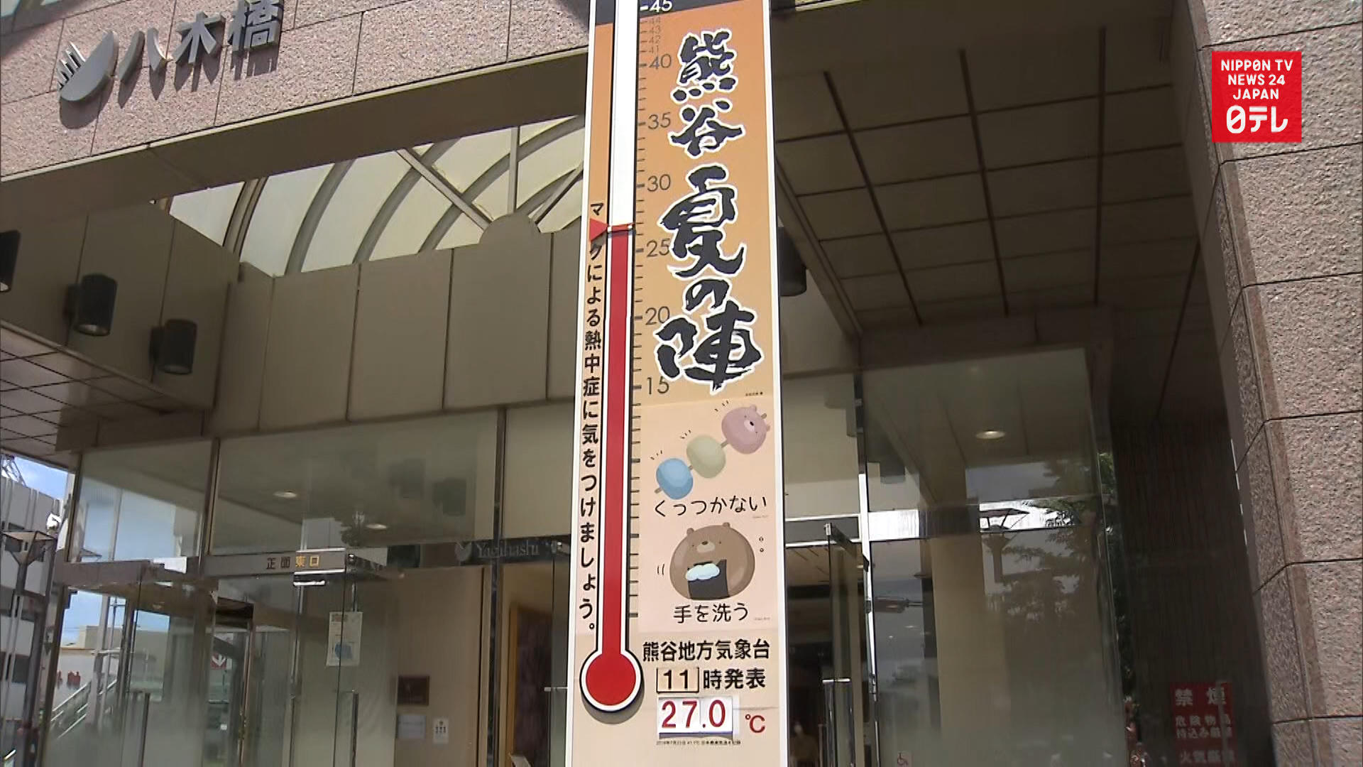 Thermometer sign in Japan's hottest city