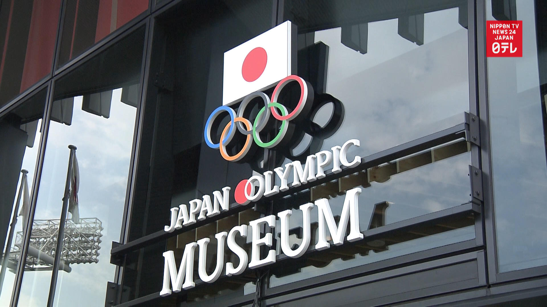 Opening ceremony held for Olympic museum