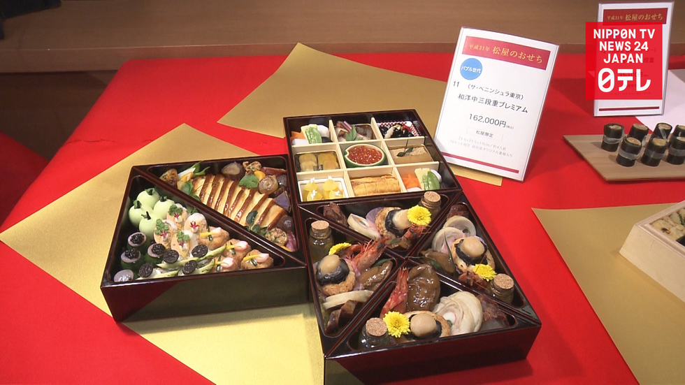 Retailers announce osechi menu