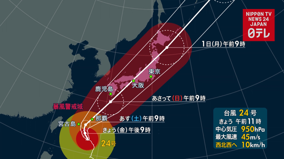 Typhoon to slam Japan this weekend