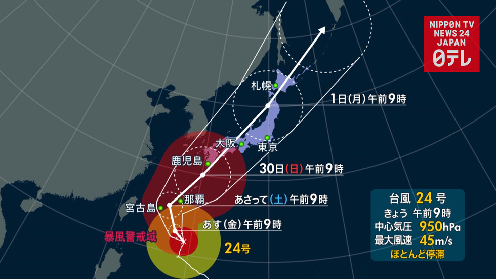 Powerful typhoon to hit Japan this weekend
