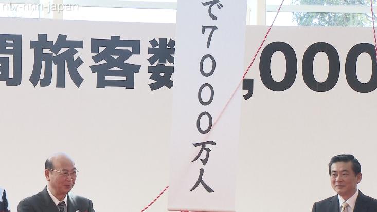 Haneda gets record 70 millionth passenger