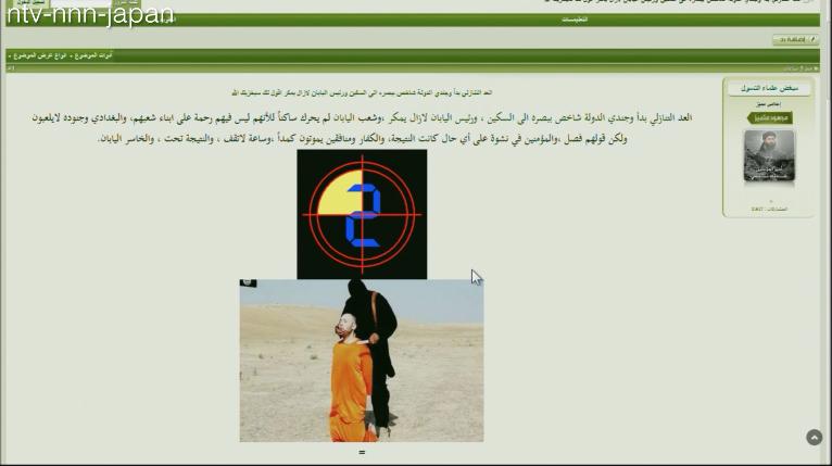 Islamic militants post new hostage threat