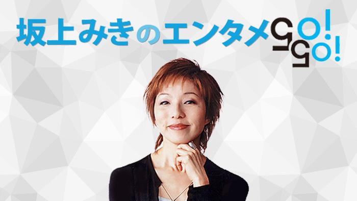 坂上みきのエンタメgo!go!|日本テレビ