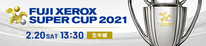 カップ スーパー 2021 ゼロックス 富士