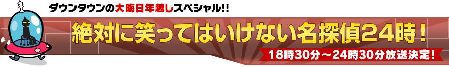 http://www.ntv.co.jp/gaki/img/special_2015/s_title.jpg