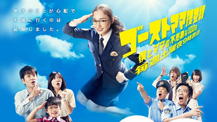 ゴーストママ捜査線~僕とママの不思議な100日~|日本テレビ
