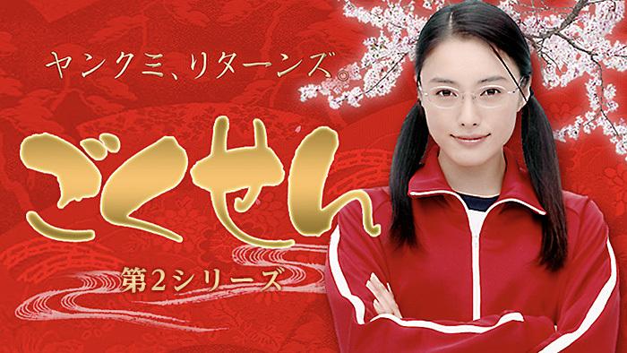 ごくせん(第2シリーズ)|日本テレビ