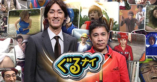 ぐるナイ|日本テレビ
