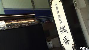 piao-xiangkanban.jpg