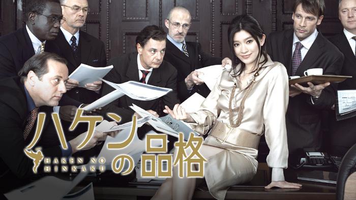 ハケンの品格|日本テレビ