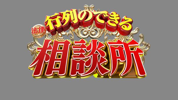 11月22日の行列のできる法律相談所は、大ヒット! LiSA「炎」大熱唱に高橋尚子うっとり 行列のできる法律相談所 日本テレビ